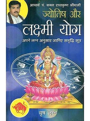 ज्योतिष और लक्ष्मी योग (वृष लग्न) - Astrology and Lakshmi Yog