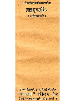 ब्रह्मसूत्रवृत्ति  : Brahma Sutra Vritti with Adwaita Manjari (An Old and Rare Book)