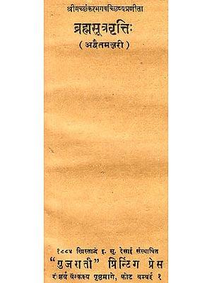 ब्रह्मसूत्रवृत्ति  : Brahma Sutra Vritti with Adwaita Manjari (An Old and Rare Book)