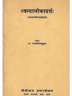 ध्वन्यालोकादर्श (ध्वन्यालोक-प्रश्नोत्तरी): Dhvanyalokadarsh (Dhvanyalok-Prashnottari)- An Old Rare Book