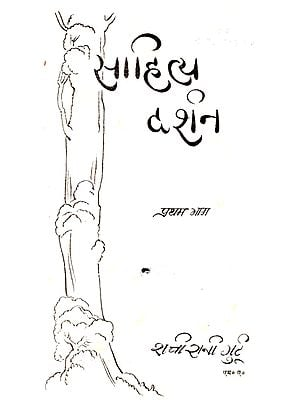 साहित्य दर्शन : Sahitya Darshan (Old and rare Book)