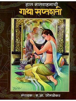 हाल सातवाहनाची - गाथा सप्तशती: Hal Satvahanachi - Gatha Saptashati (Marathi)