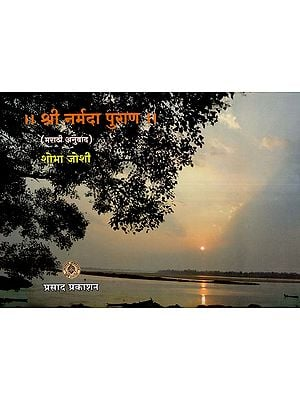 श्री नर्मदा पुराण - मराठी अनुवाद: Sri Narmada Purana - Marathi Translation (Marathi)