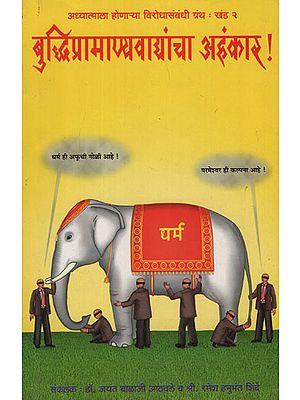 बुध्दिप्रामाण्यवाधांचा अहंकार ! - Rationalism of Ego (Marathi)