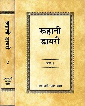 रूहानी डायरी : Ruhani Diary (Set of 2 Volumes)