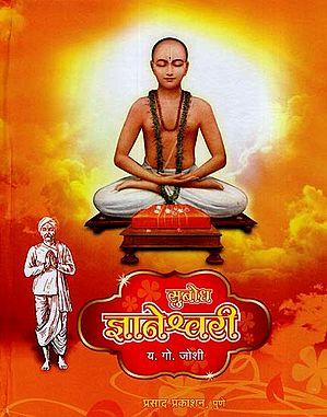 सुबोध જ્ઞાનેશ્વરી: Subodh Jnaneshwari (Marathi)