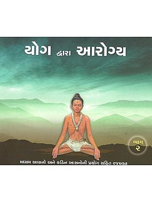 Yoga Dwara Arogya, Part-2 (Gujarati)