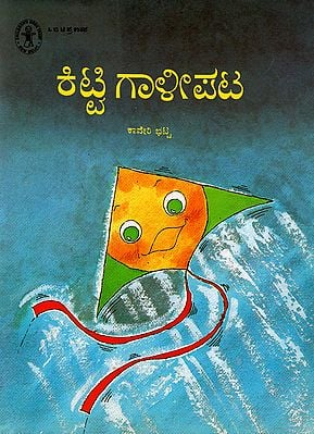 Kitty Galipata (Kannada)