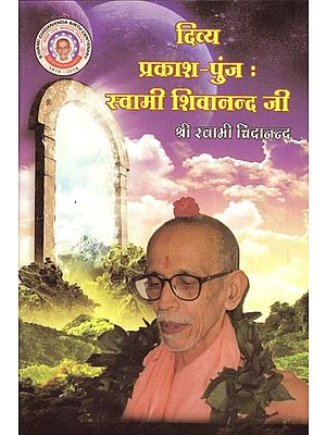 दिव्या प्रकाश-पुंज : स्वामी शिवानन्द जी: Divya Prakash-Punj: Swami Shivanand Ji
