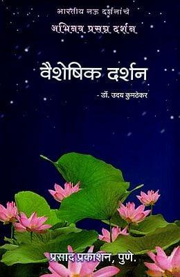 वैशेषिक दर्शन: Vaisesik Darshan (Marathi)