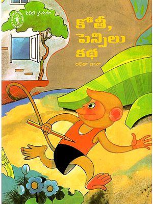 Kotee Pencilu (Telugu)