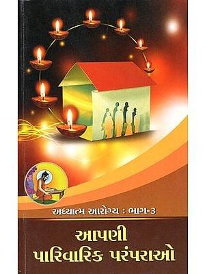 Adhyatma Aarogya-Aapni Parivarik Paramparao, Part-3 (Gujarati)