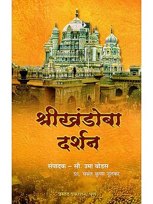 श्रीखंडोबा दर्शन: Shri khandoba Darshan (Marathi)