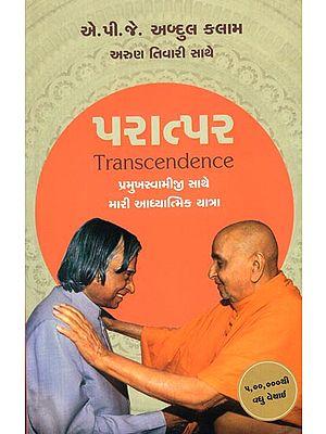 Pratpar (Gujarati)