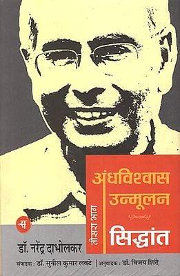 अंधविश्वास उन्मूलन-सिद्धांत (तीसरा .भाग): Andhavishwas Unmoolan-Siddhant (Part-3)