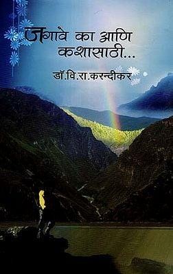 जगावे का आणि कशासाठी: Live and Why (Marathi)