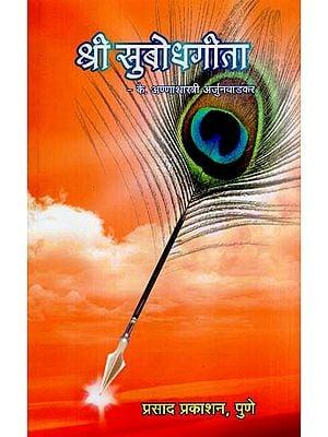 श्री सुबोधगीता: Shri Subodh Gita (Marathi)