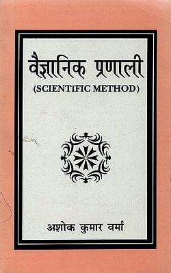 वैज्ञानिक प्रणाली: Scientific Method