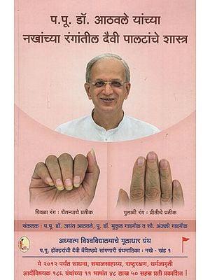 प.पू डाँ आठवले यांच्या नखांच्या रंगातील देवी पालटांचे शास्त्र - The Science of Goddess Paltas in the Nails of Pu Dai Athavale (Marathi)