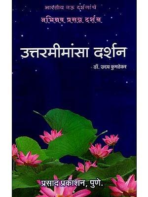 उत्तरमीमांसा दर्शन: Uttar Mimamsa Darshan (Marathi)