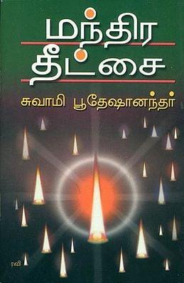 மந்திர தீக்ஷை: Mantira Dikshai (Tamil)