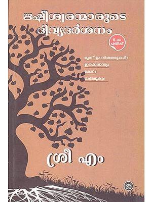 Wisdom of the Rishis: The Three Upanishads-Ishavasya, Kena, Mandukya (Malayalam)