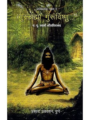 गुरुर्ब्रह्मा गुरुर्विष्णु: Gurur Brahma Gurur Vishnu - Bhag - I (Marathi)