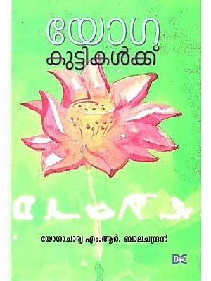 Yoga: Kuttikalkku (Malayalam)