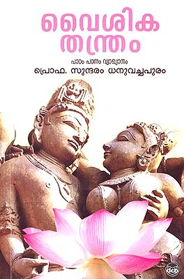 Vaisikathanthram (Malayalam)