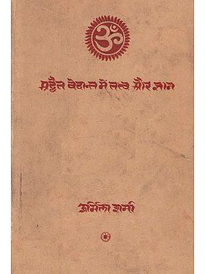 अद्वैत वेदान्त में तत्त्व और ज्ञान  : Elements and Knowledge in Advaita Vedanta