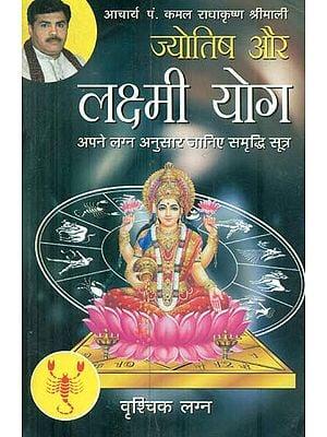 ज्योतिष और लक्ष्मी योग (वृश्चिक लग्न) - Astrology and Lakshmi Yog