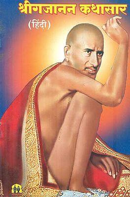श्रीगजानन कथासार: Synopsis of Gajanan