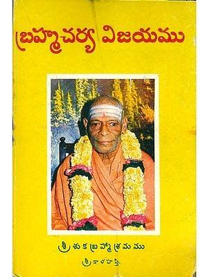 బ్రహ్మచర్య విజయము: Brahmacharya Vijayam (Telugu)