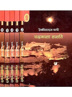 चन्द्रकान्ता सन्तति :  Chandrakanta Santati - Set of 6 Volumes (A Novel )