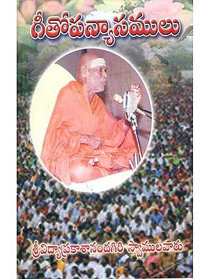 గీతోవన్యానములు: Gita Upanyasamulu (Telugu)