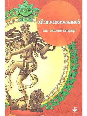 Shiv Avatharangal (Malayalam)