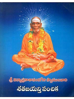 శతజయన్తిసంచిక: Satha Jayanthy Sovuneir (Telugu)