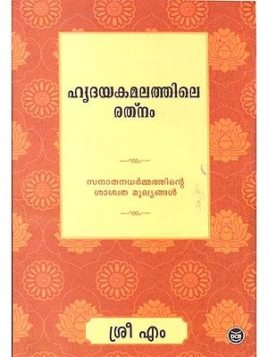 Jewel in The Lotus - Deeper Aspects of Hinduism (Malayalam)