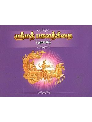 ஸ்ரீமத் பகவத்திதிதை: Shrimad Bhagawat (Tamil)