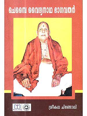 Chembai Vaidyanatha Bhagavathar (Malayalam)