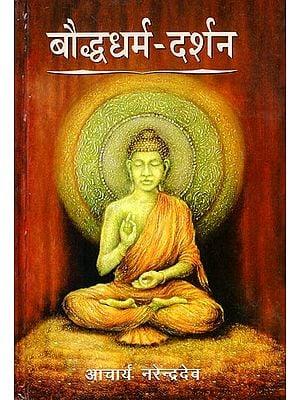 बौद्ध धर्म दर्शन: Bauddh Dharma-Darshan
