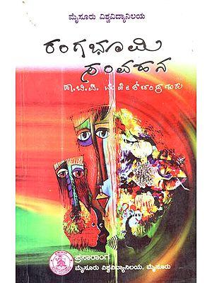 Rangabhoomi Samvahana (Kannada)