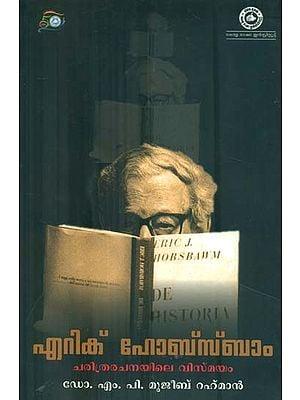 Eric Hobsbawm Charithra Rachanayile Vismayam (Malayalam)