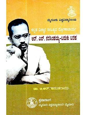 Kannada Vignyana Sahityada Dronacharya (Kannada)