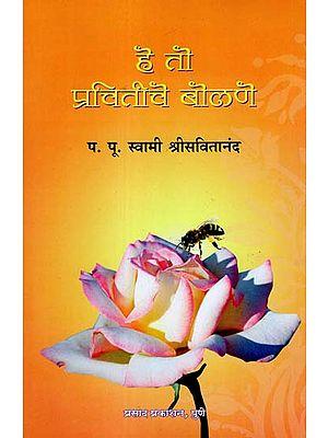 हे तो प्रचितीचे बोलणे: It 's a Matter of Fact (Marathi)