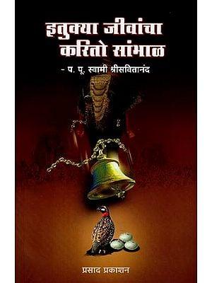 इतुक्या जीवांचा करितो सांभाळ: Caring For So Many Lives (Marathi)
