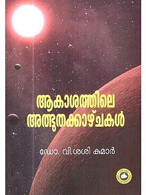 Aakaasathile Athbhuthakkaazhchakal (Malayalam)