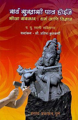 सर्व सुखासी पात्र होईजे: Sarva Sukhasi Patra Hoije (Marathi)