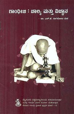 Gandhiji: Bhalya Mattu Vignana (Kannada)