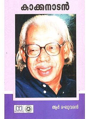 Kakkanadan (Malayalam)